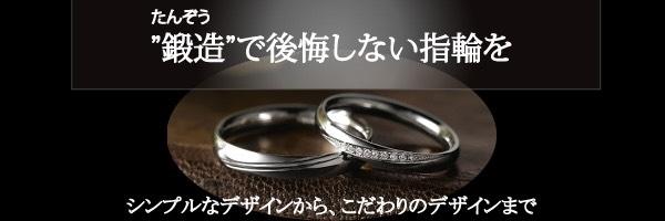 タンゾウ指輪特集