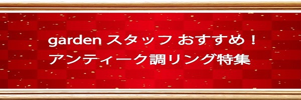 アンティーク結婚婚約指輪大阪梅田茶屋町garden