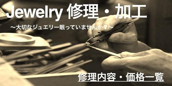 大阪市でジュエリーの修理と加工