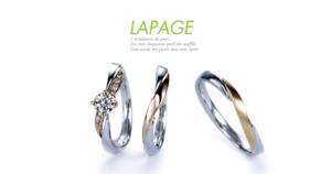 LAPAGEのイメージ画像2