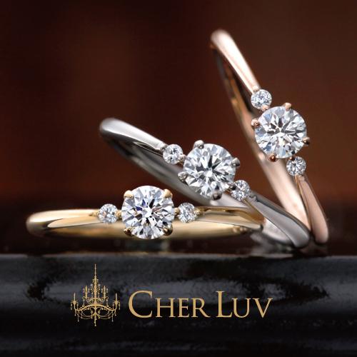 シェールラブスターチスの婚約指輪を探す