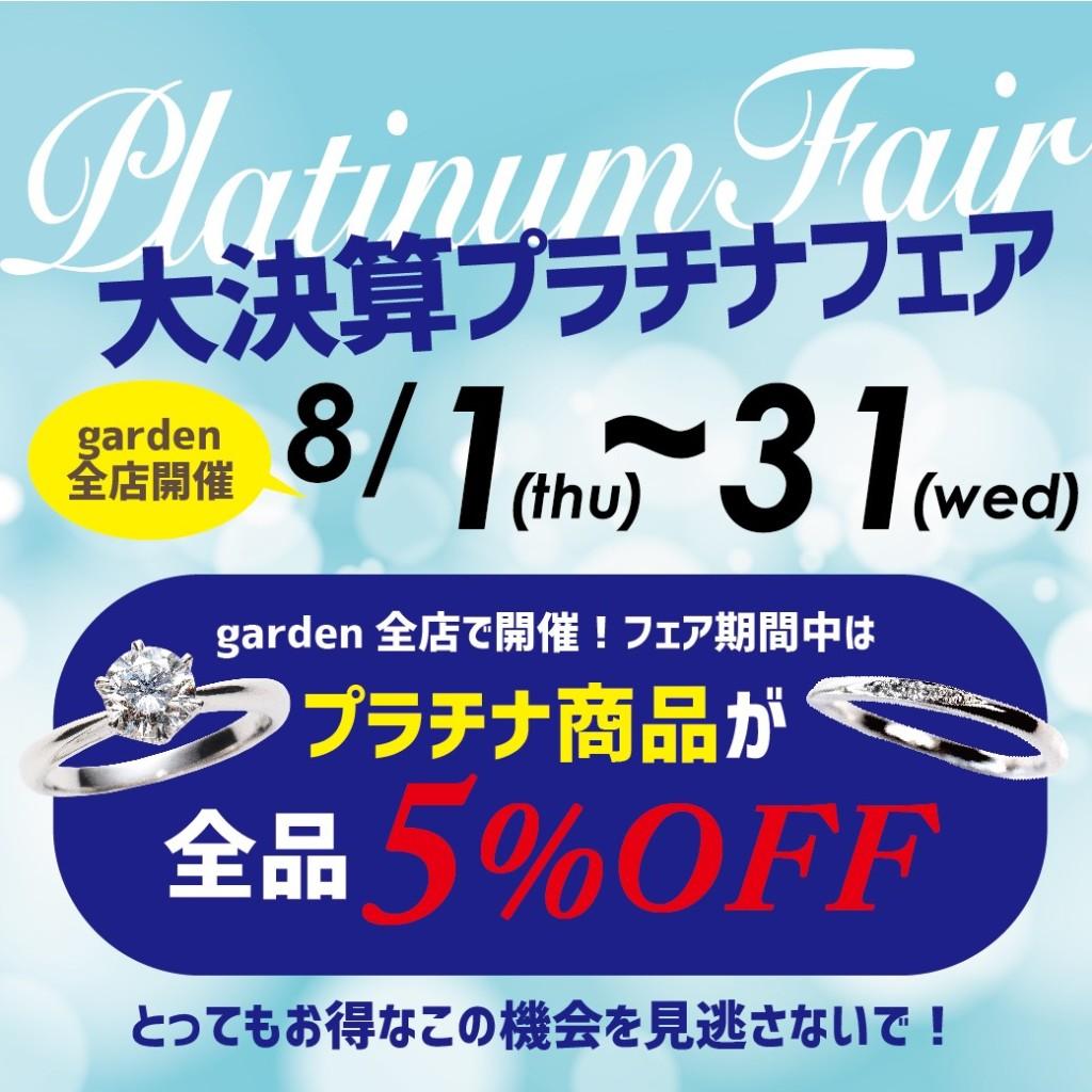 8月1日~31日 増税前第二弾!大決算プラチナフェア