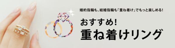 重ね付けセットリングは大阪茶屋町結婚婚約指輪専門セレクトショップgarden梅田