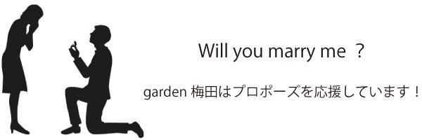 プロポーズの方法をお考えの男性はプランナー駐在のgarden梅田