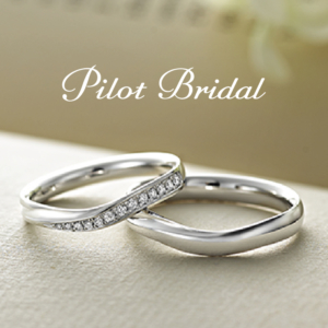 pilot bridal ボールペンプレゼント 2/4~2/18