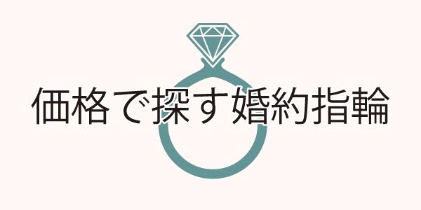 価格で探す婚約指輪のバナー