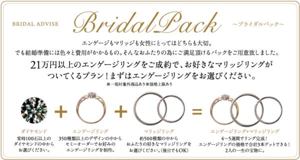 婚約指輪を買うと結婚指輪がついてくるブライダルパック