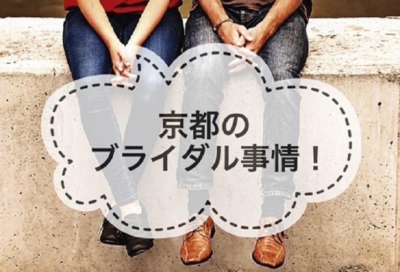 京都のブライダル特集