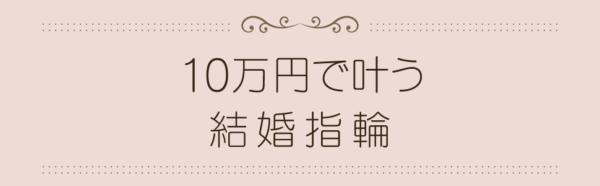 10万円で結婚指輪を探すバナー