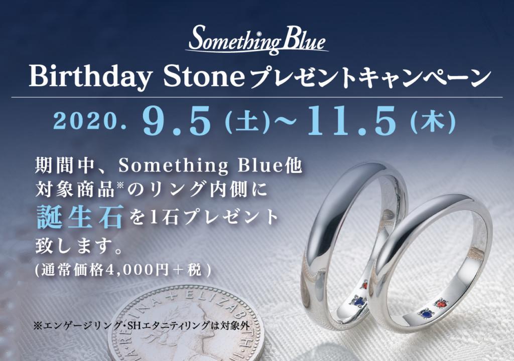 Something Blue インサイド誕生石プレゼント 9/8~9/22