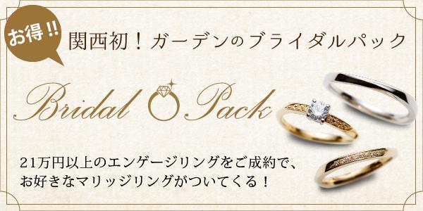 大阪梅田和歌山で婚約指輪を買うと結婚指輪がついてくるブライダルパック