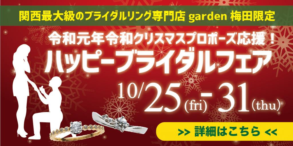 クリスマスにプロポーズ♡Happy Bridal Fair開催!10/25~31限定