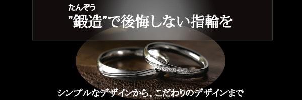 耐久性が良く硬くて強い鍛造結婚指輪はgarden梅田