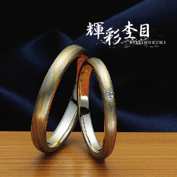 和ブランドで人気輝彩杢目結婚指輪は関西最大級セレクトショップ大阪のgarden梅田