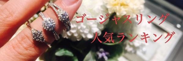 大阪梅田のゴージャス婚約指輪garden梅田