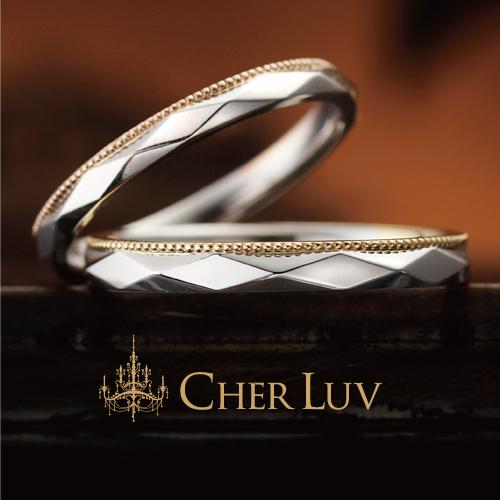 アンティーク調結婚指輪のシェールラブ