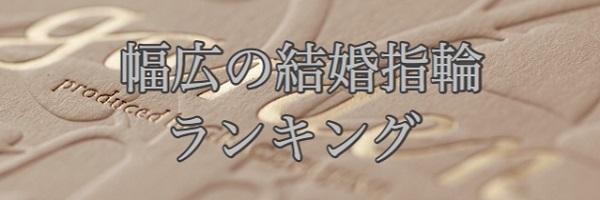 幅が広く太い結婚指輪は関西最大級ブライダルリングセレクトショップ大阪のgarden梅田