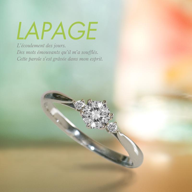 大阪シンプルなラパージュ婚約指輪は関西最大級セレクトショップgarden梅田
