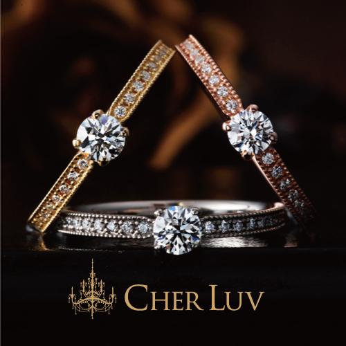 アンティーク調婚約指輪はシェールラブ