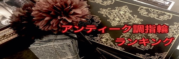 アンティーク調結婚指輪は大阪梅田茶屋町garden
