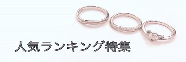 婚約指輪人気ランキング