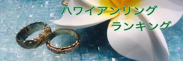 大阪梅田でハワイアン結婚婚約指輪を探すならgarden