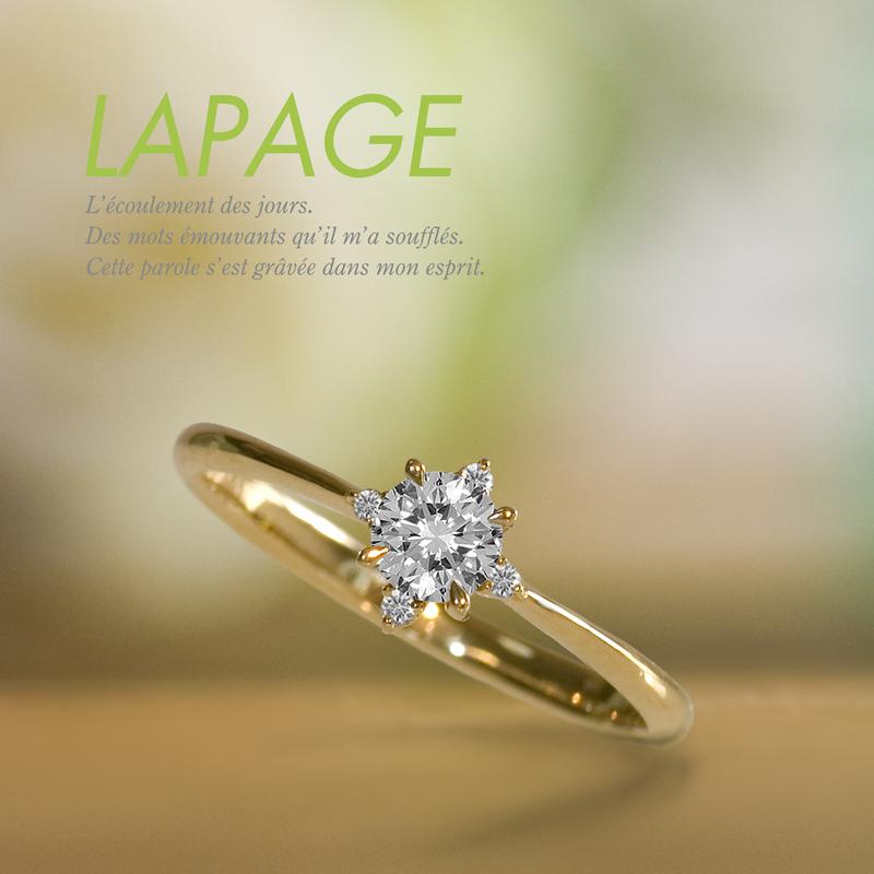大阪梅田でかわいいLAPAGE婚約指輪は関西最大級指輪専門店garden