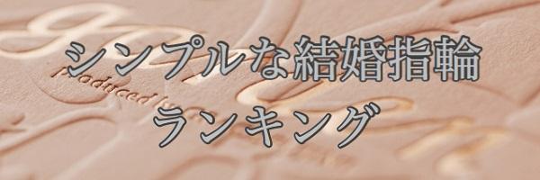 シンプルな結婚指輪ランキング大阪