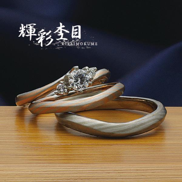 大阪和テイストの輝彩杢目婚約指輪は関西最大級のgarden梅田