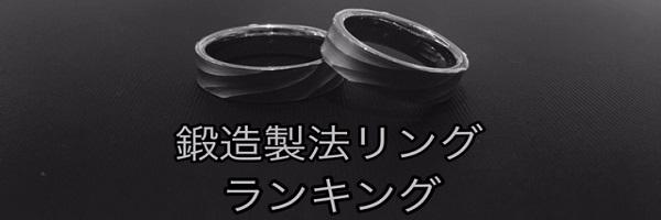 鍛造作りの結婚指輪は大阪のgarden梅田