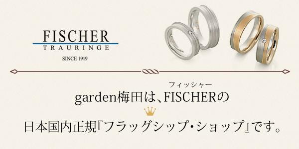 【フィッシャー】ドイツメイドの世界最高峰の鍛造結婚指輪