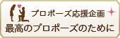 梅田京都神戸和歌山でプロポーズを応援するgarden梅田
