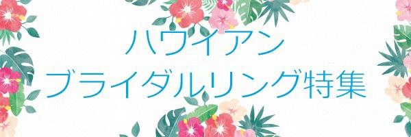 ハワイアンジュエリー特集garden梅田のバナー