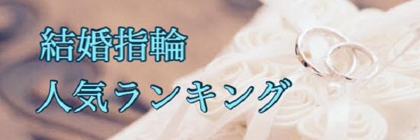 大阪結婚指輪人気ランキング