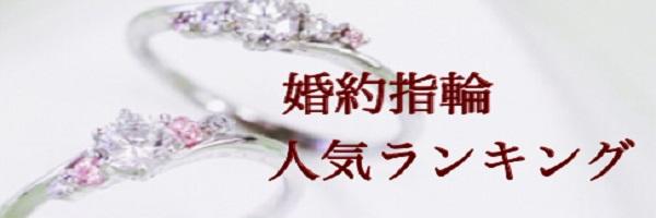 大阪の婚約指輪人気ランキング