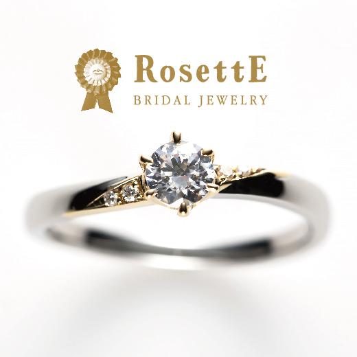 ロゼットのおしゃれな婚約指輪で魔法