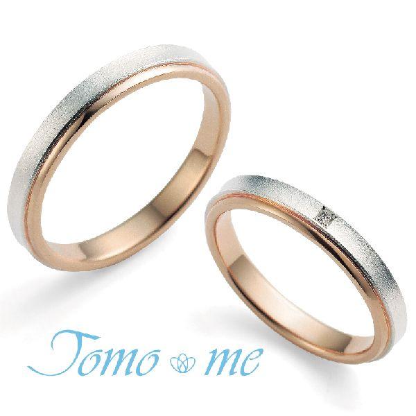 トモミの結婚指輪でトモニ