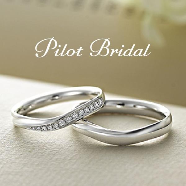 鍛造製法の結婚指輪でオススメのパイロットブライダル