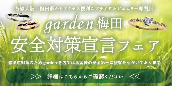 garden梅田の安全対策宣言バナー