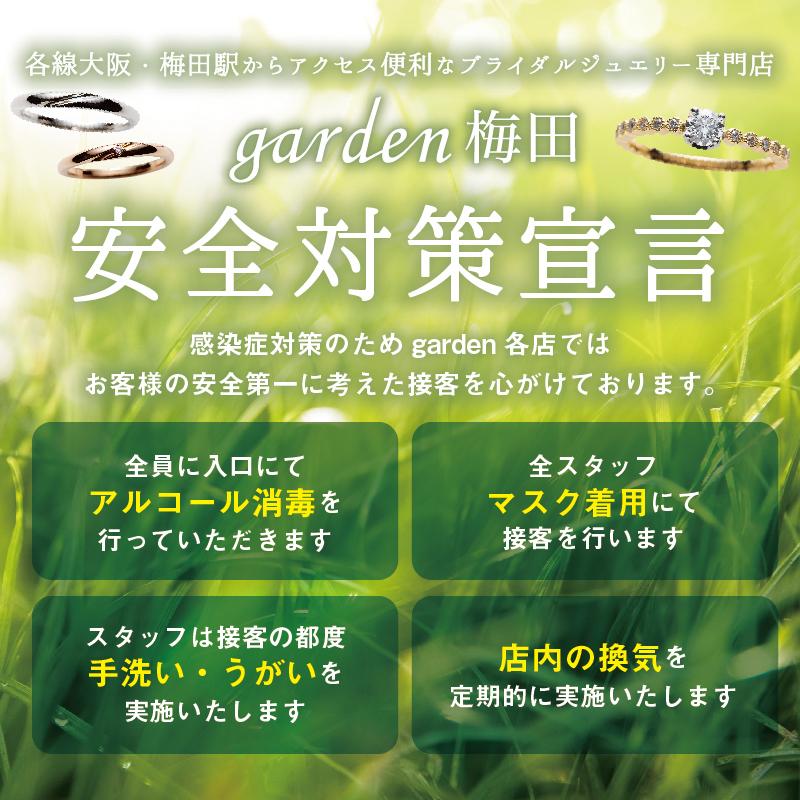 安全対策宣言garden梅田