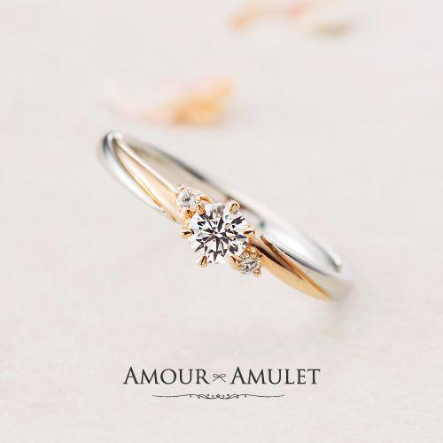 シェリーAMOURAMULET婚約指輪