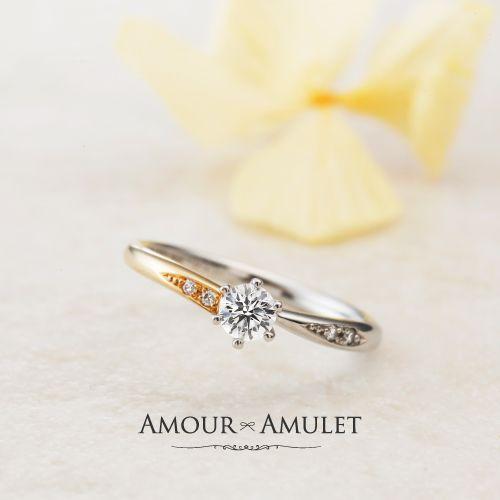 アムールアミュレット婚約指輪アンフィニテ