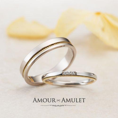 アムールアミュレットのおしゃれな結婚指輪でアターシュ