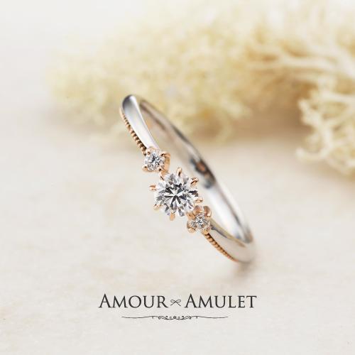 AMOURAMULETアターシュ婚約指輪