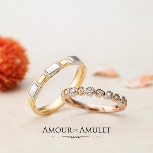 AMOURAMULETモンビジュー結婚指輪