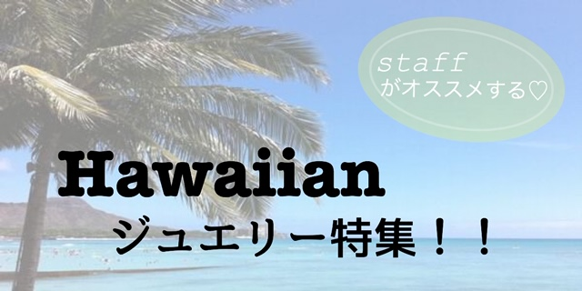 garden本店ハワイアン