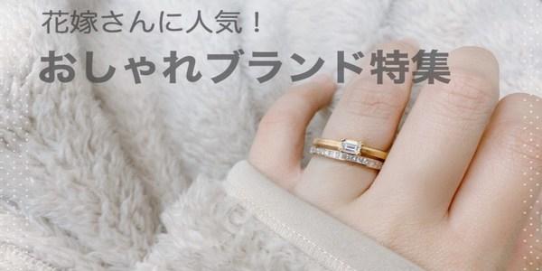 おしゃれ婚約指輪
