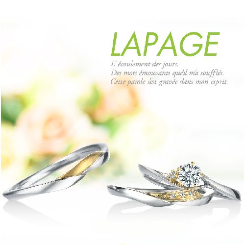 LAPAGEラパージュの婚約指輪でヴァニーユ