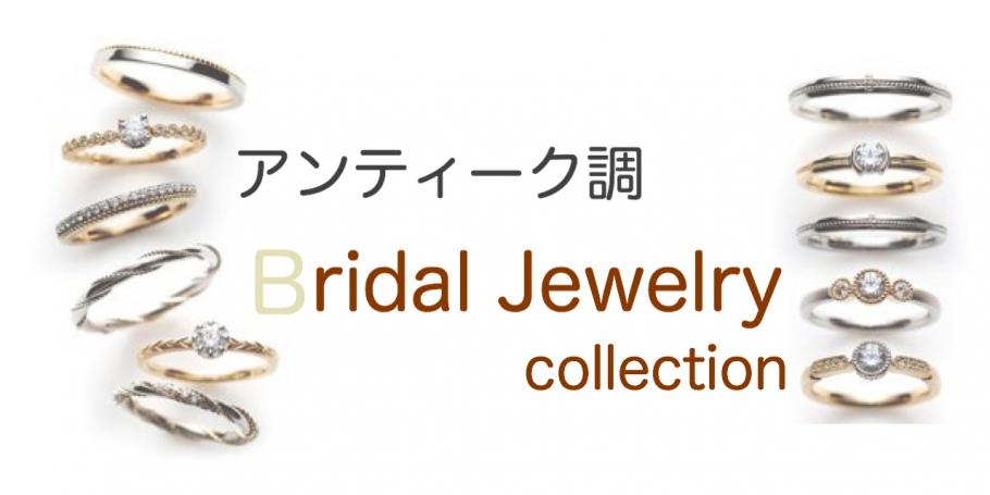 梅田アンティーク結婚指輪