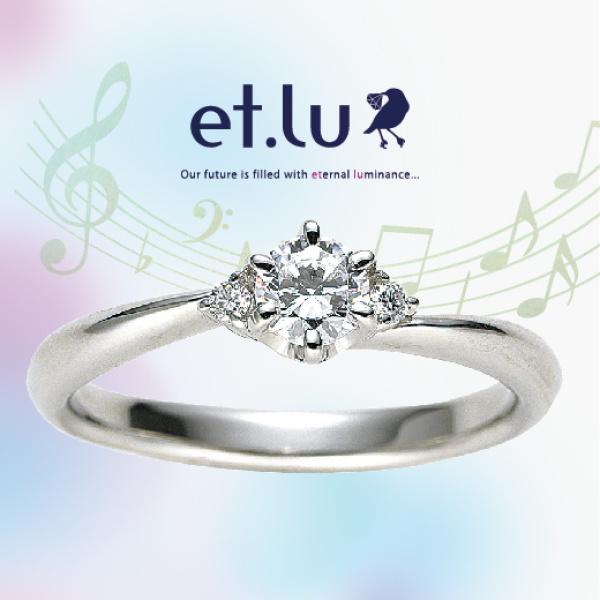 エトル婚約指輪プラチナ